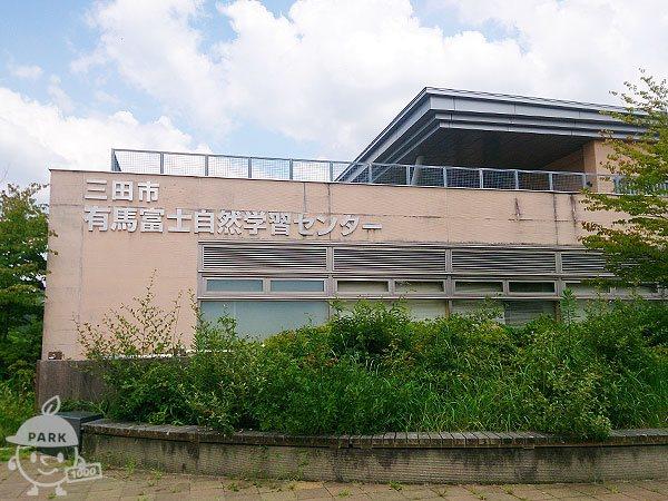 三田市有馬富士自然学習センター キッピー山のラボ
