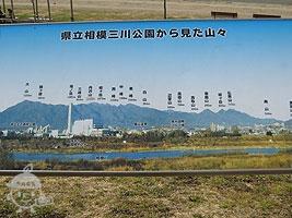 相模三川公園から見た山々
