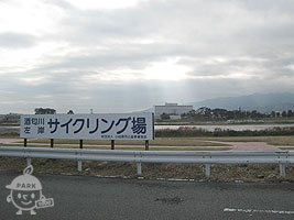 酒匂川左岸サイクリング場
