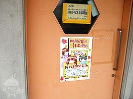 川崎市子ども会議事務室