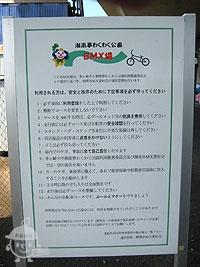 BMXコース