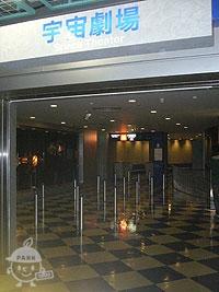 宇宙劇場入口