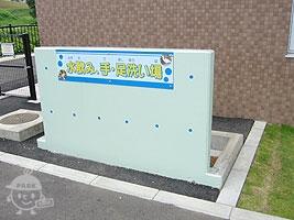 水飲み、手・足洗い場