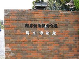 根岸競馬記念公苑入口