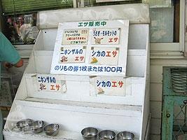 エサ100円(もしくはのりもの券1枚)