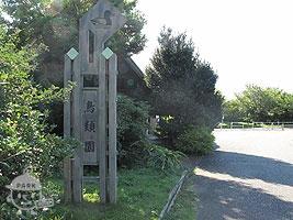 鳥類園入口