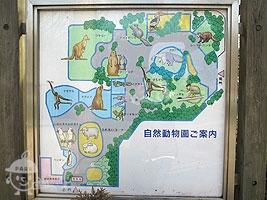 自然動物園案内図