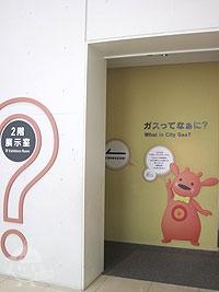 2階展示室入口