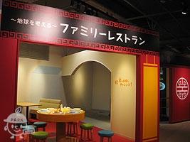 地球を考えるファミリーレストラン