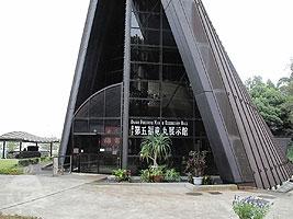都立第五福竜丸展示館