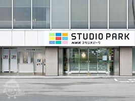 スタジオパーク入口