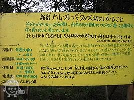 戸山遊び場(プレーパーク)