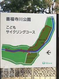 善福寺川緑地子どもサイクリング道