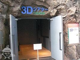 3Dシアター