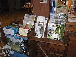 出版物販売コーナー