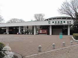 競馬場入口(東門)