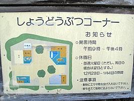 小動物コーナー案内図