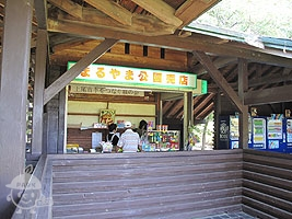まるやま公園売店
