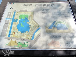 大吉調節池案内図