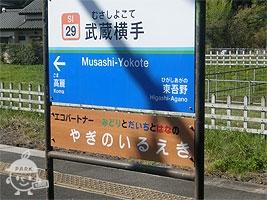 「武蔵横手」駅のヤギさん