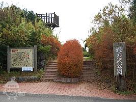 姫の沢公園 山頂入り口