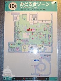 10階案内図