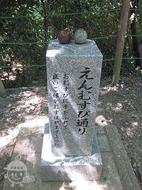 貴船神社の石碑