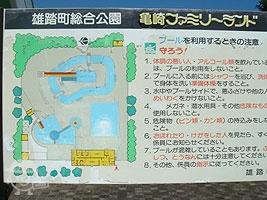 亀崎ファミリーランド案内図