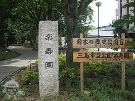 楽寿園入口
