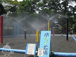 水あそび広場