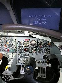 DC-8シミュレーター