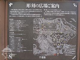 彫刻の広場案内図