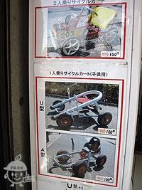 サイクルカート