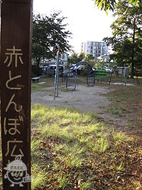 赤とんぼ広場