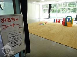児童会館3F・おもちゃコーナー