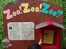 動物園からのお知らせ ご自由にどうぞ