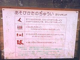 ロング滑り台の注意事項