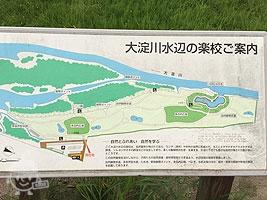 大淀川水辺の楽校