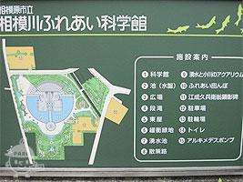 相模川ふれあい科学館案内図