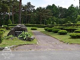 恩賜林庭園入口