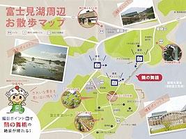 富士見湖周辺お散歩マップ