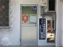 ベビーコーナー(授乳室)