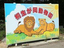ライオンの顔はめパネル