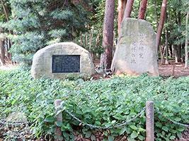 「林業試験場発祥の地」記念碑