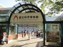 国立科学博物館入口
