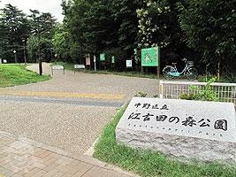 南側公園入口