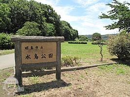 昭島市立 水鳥公園