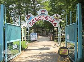 子供動物園