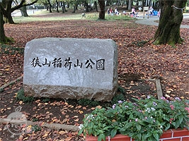 公園サイン