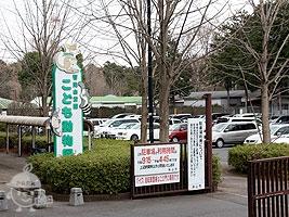 動物園の最寄りの駐車場